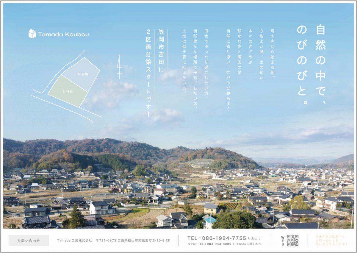 笠岡市吉田の2区画を分譲開始